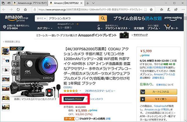 画像: アマゾンがオススメする商品に「Amazon's Choice」のマークがつく