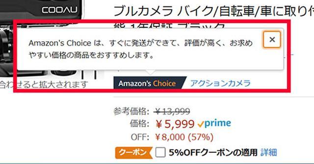 画像: PCでAmazon's Choiceのマークにマウスカーソルをあわせると、説明が表示される。すぐ届き、評判がよく、安い商品であることがAmazon's Choiceの条件となっている。