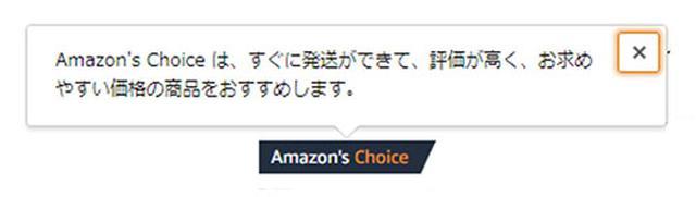 画像: ●Amazon's Choiceってどんな意味があるの?
