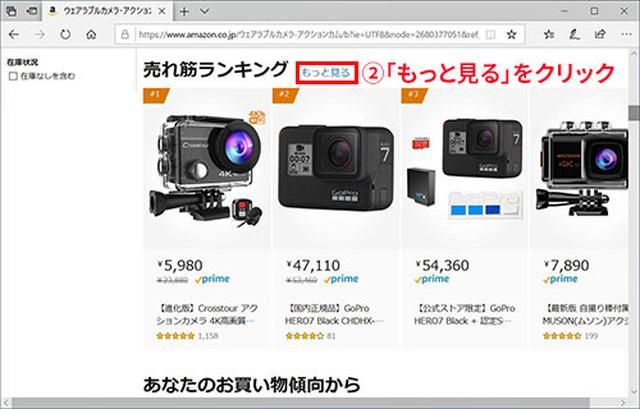 画像2: 【Amazon's Choice アマゾンチョイスとは】ベストセラーとの違いや選ばれる基準はどうなってるの?
