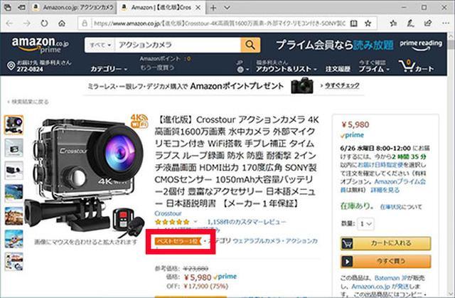 画像: ベストセラーマークは、売れ筋ランキング1位になった商品。つまりよく売れた商品である。