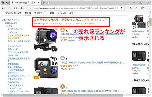 画像3: 【Amazon's Choice アマゾンチョイスとは】ベストセラーとの違いや選ばれる基準はどうなってるの?