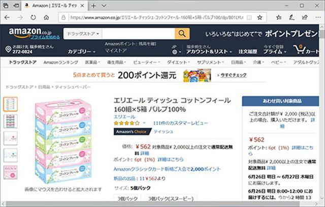 画像: Amazon's Choiceの商品は、無数にある。ティッシュペーパーにもAmazon's Choice商品がある。1ジャンルに複数のAmazon's Choice商品があることも珍しくない。