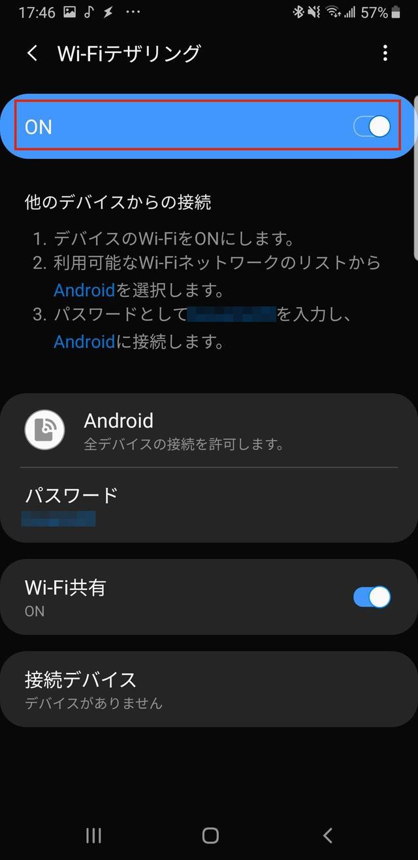 画像5: AndroidスマホをWi-Fi中継機化する場合