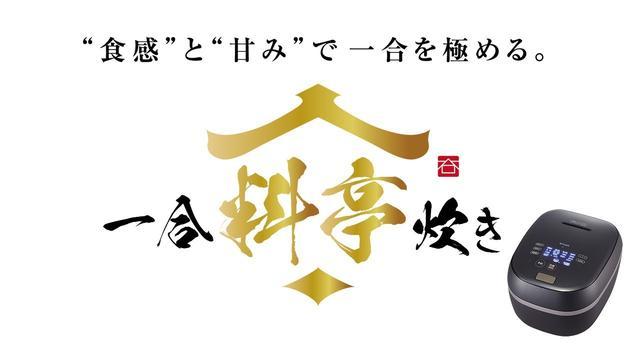 画像: 一合料亭炊き 土鍋圧力IH炊飯ジャー JPG-S100 タイガー魔法瓶 youtu.be