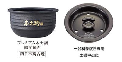 画像: 品番:JPG-S100、熱方式:土鍋圧力IH + 可変W圧力IH、白米の炊飯及び保温米飯容量:0.18L~1.0L、最大消費電力:1180W、最大炊飯容量:1.0L、サイズ:26.1×32.5×22.0(cm)、本体質量:7.3kg