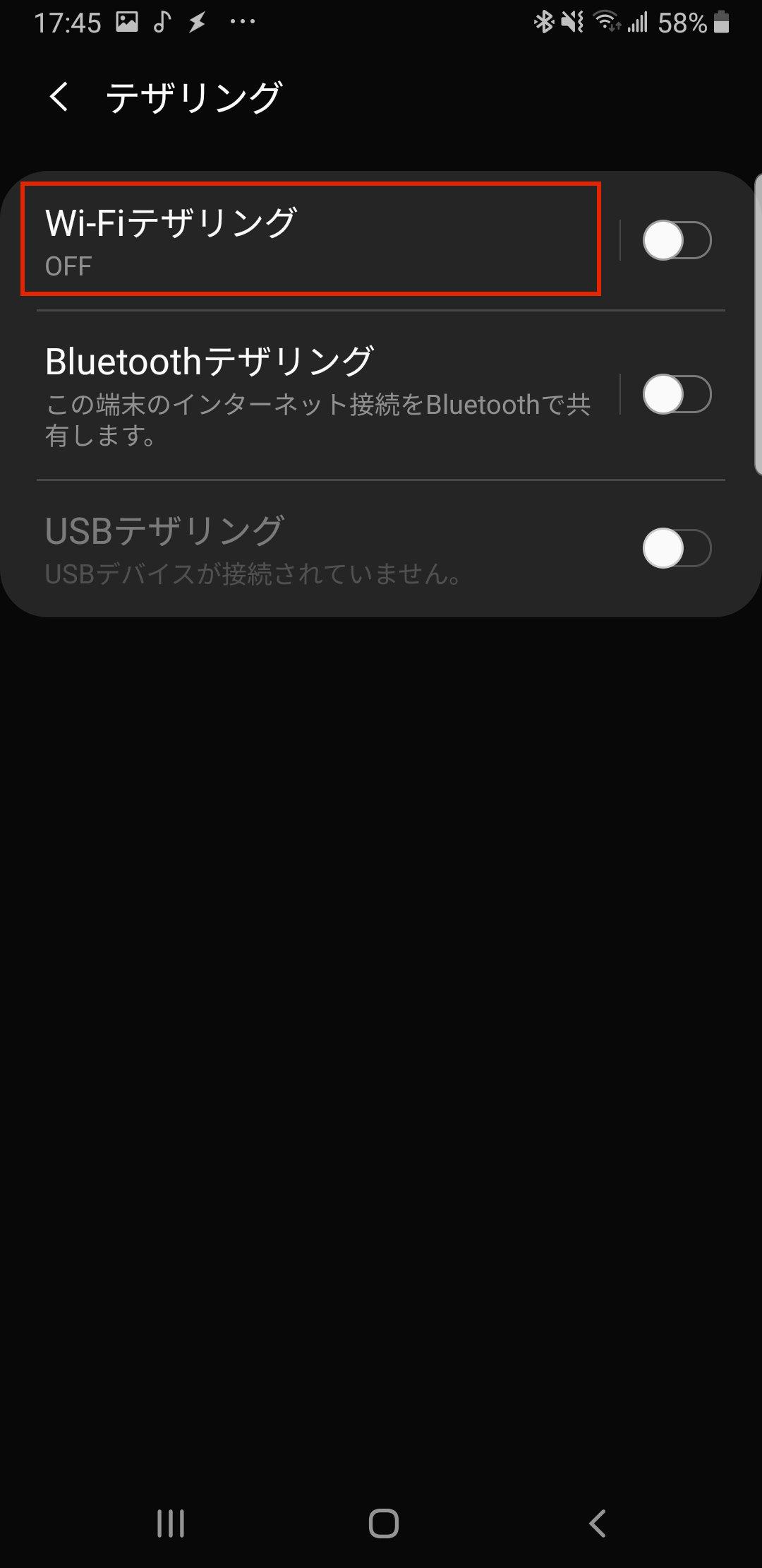 画像3: AndroidスマホをWi-Fi中継機化する場合