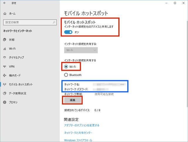画像3: Windows10パソコンをWi-Fi中継機化する場合