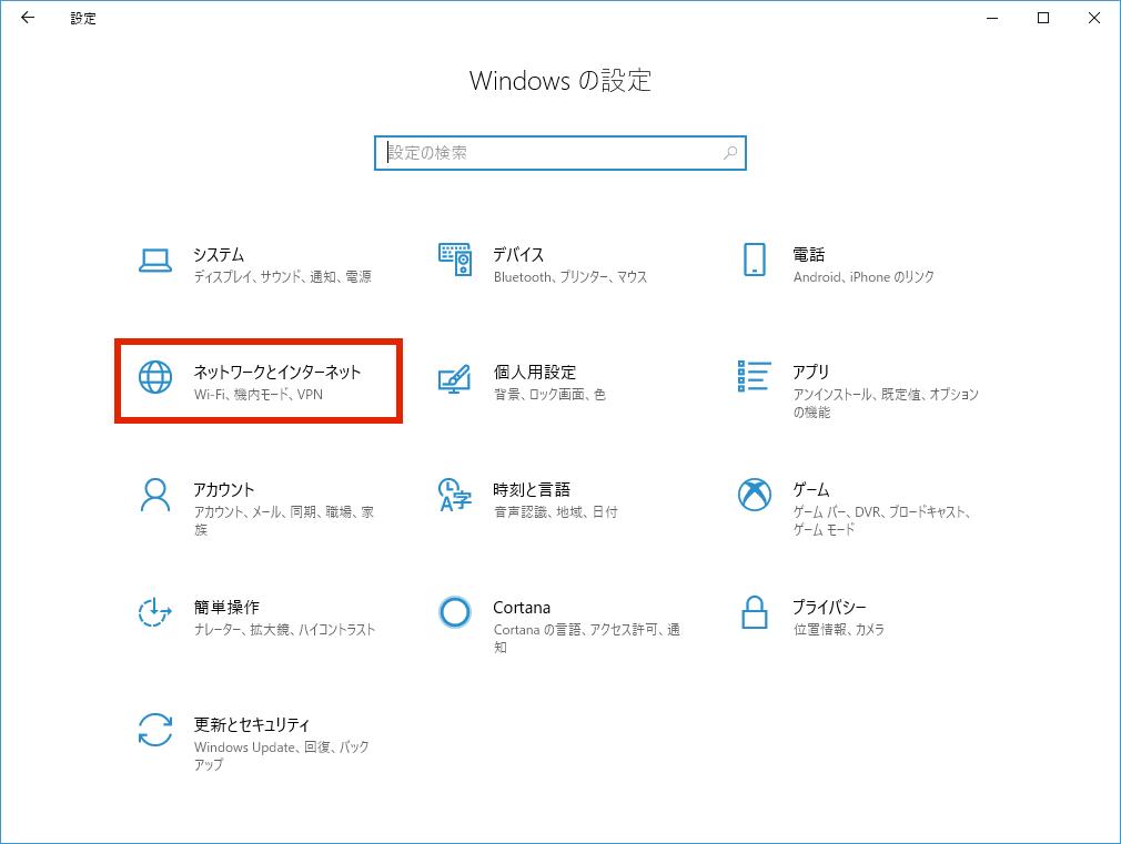 画像1: Windows10パソコンをWi-Fi中継機化する場合