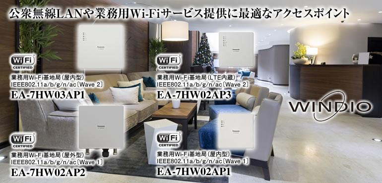 画像: パナソニックの業務用Wi-Fi基地局。公衆無線LANサービスでは、こうした専用のWi-Fiルーターが用いられているうえ、壁面や天井など目立たない場所に設置されているため、一般ユーザーには探しにくい。 sol.panasonic.biz