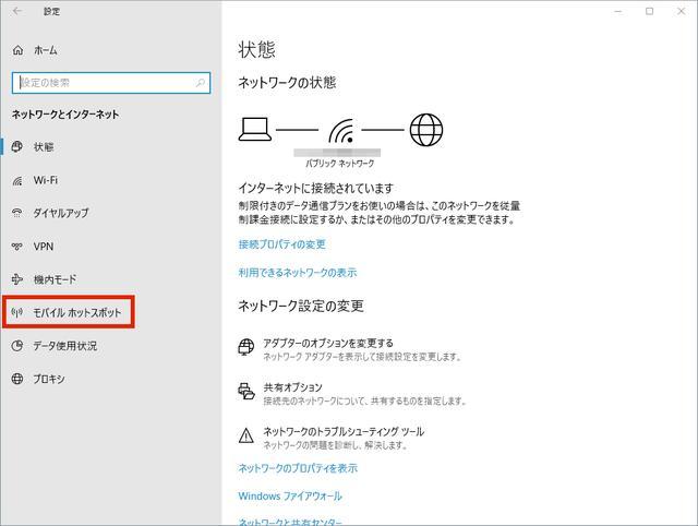 画像2: Windows10パソコンをWi-Fi中継機化する場合