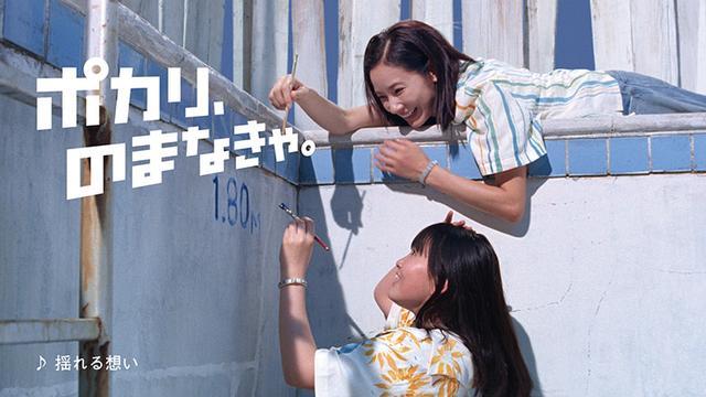 画像: ポカリスエットといえば、時代に合わせてさまざまなタレントや楽曲を起用し、印象的な広告宣伝を展開してきたことで有名。現在は、女優の吉田羊と鈴木梨央が仲のいい母娘役を演じている。