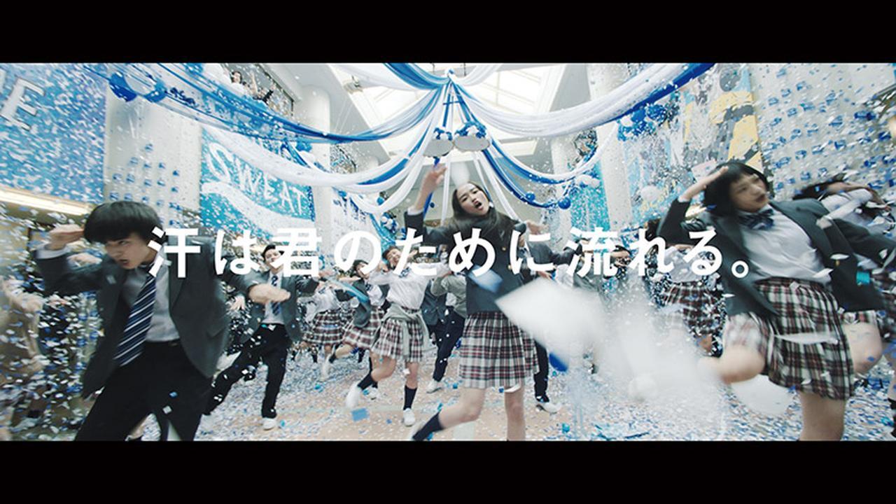 画像: 近年のポカリスエットのコマーシャルで話題なのが、中高生がキレキレのダンスを披露するシリーズ。2019年の新作では、前代未聞の「3人同時ワンカット撮影」という驚きの映像が見られる。