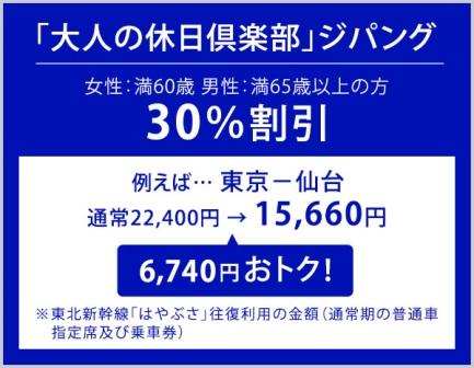 画像3: www.jreast.co.jp
