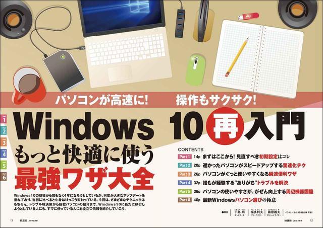 画像2: 『特選街』8月号が本日発売! 「Windows10再入門」「Windows7→10乗り替え案内」「無料アプリ大図鑑」「4Kテレビ辛口採点簿」