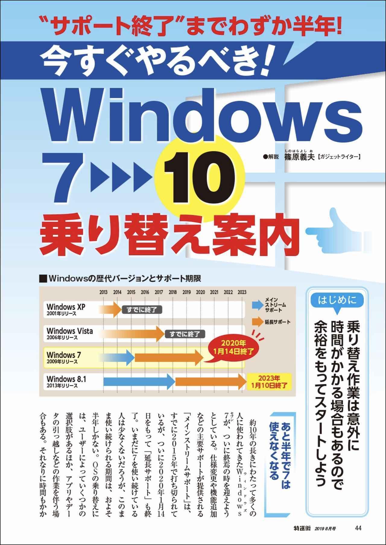 画像3: 『特選街』8月号が本日発売! 「Windows10再入門」「Windows7→10乗り替え案内」「無料アプリ大図鑑」「4Kテレビ辛口採点簿」