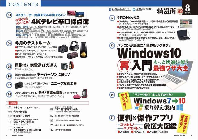 画像1: 『特選街』8月号が本日発売! 「Windows10再入門」「Windows7→10乗り替え案内」「無料アプリ大図鑑」「4Kテレビ辛口採点簿」