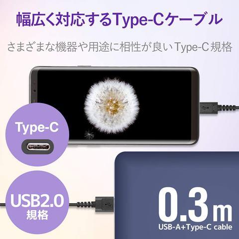 画像: 高耐久USB Type-Cケーブル - MPA-ACS03NBK 断線に強い高耐久モデル。 USB Standard-A端子を搭載したパソコン・充電器と、USB Type-C端子を搭載したスマートフォンなどの接続ができるUSB2.0ケーブル。