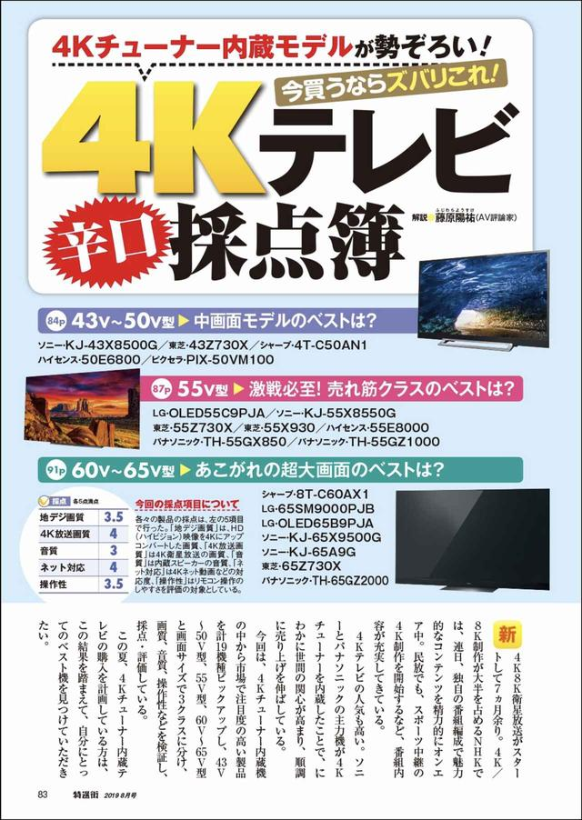 画像5: 『特選街』8月号が本日発売! 「Windows10再入門」「Windows7→10乗り替え案内」「無料アプリ大図鑑」「4Kテレビ辛口採点簿」