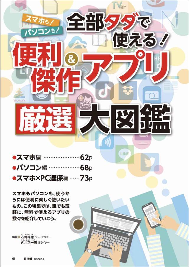 画像4: 『特選街』8月号が本日発売! 「Windows10再入門」「Windows7→10乗り替え案内」「無料アプリ大図鑑」「4Kテレビ辛口採点簿」