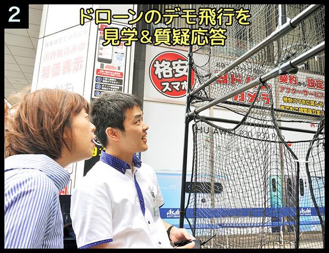画像3: ヨドバシカメラの店頭で開催!実際にドローンが飛ばせる体験会に参加してみた!