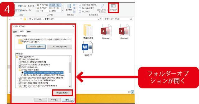 画像: 「オプション」を押すと、「フォルダーオプション」が開き、「表示」タブでさらに詳細設定が可能。「既定値に戻す」ボタンで元に戻せるので安心して試せる。