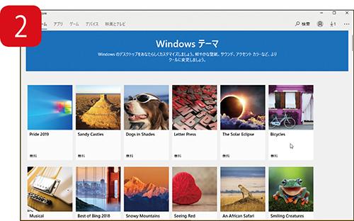 画像: 「Microsoft Storeで追加のテーマを入手する」を押すと、テーマを増やすことができる。無料かつ大量にあるので好みのテーマを探そう。