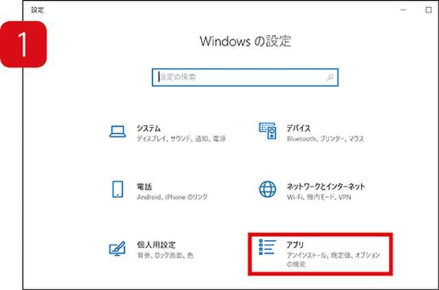 画像: スタートアップアプリのオン/オフは、「設定」→「アプリ」の「スタートアップ」で行う。