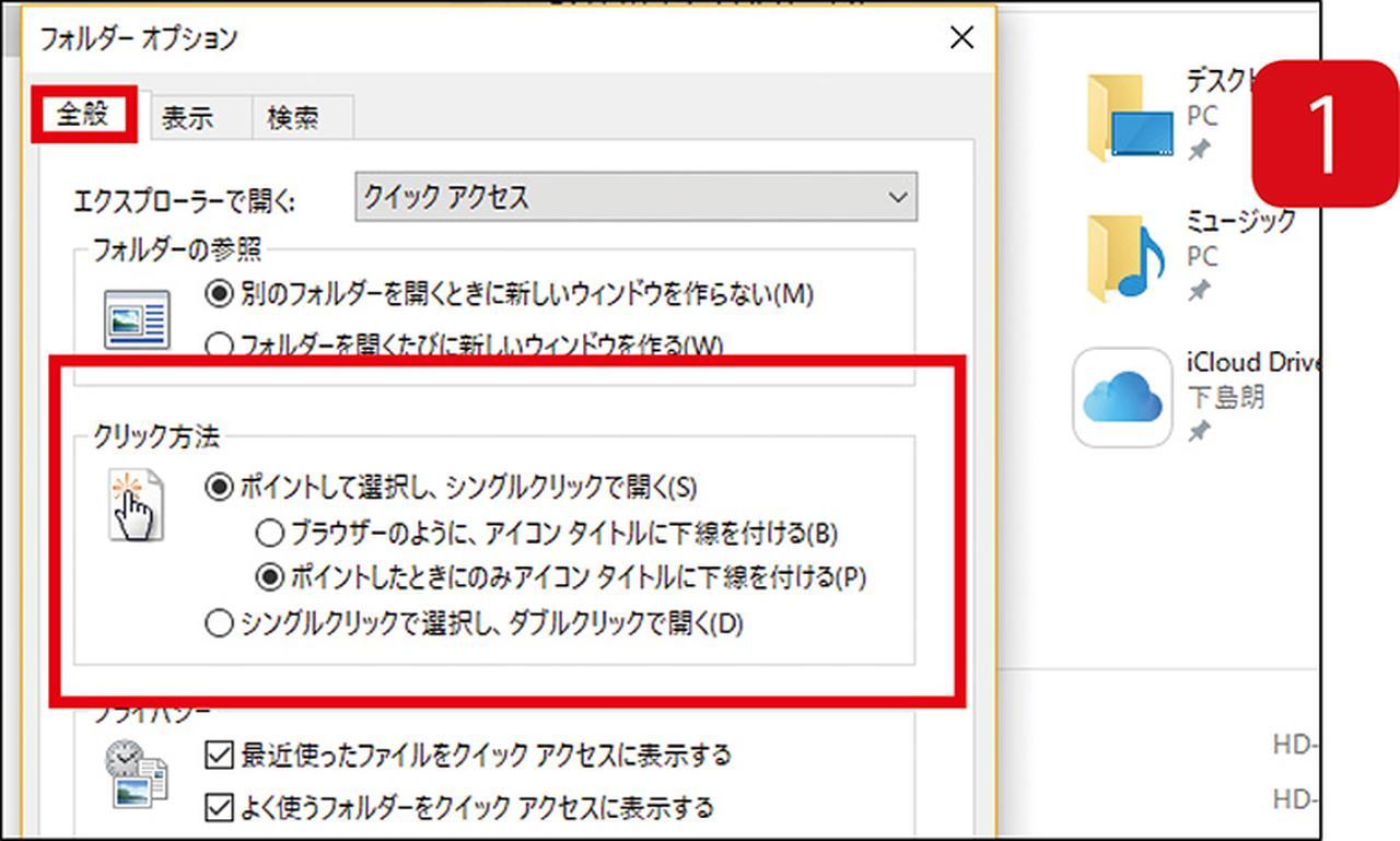画像: 「エクスプローラー」でファイルやフォルダーをワンクリックで開くには「フォルダーオプション」の「全般」タブで「クリック方法」を変更。