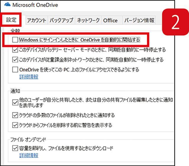 画像: 「設定」タブのいちばん上にある「WindowsにサインインしたときにOne Drive~」のチェックを外す。