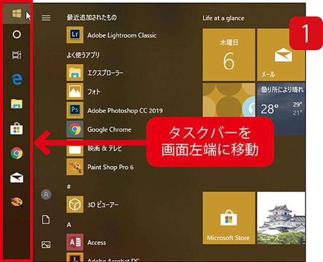 画像: タスクバーは、画面の上や左・右に移動できる。操作は、タスクバーをドラッグするだけ。横長ディスプレイは左・右のほうが使いやすいかも。
