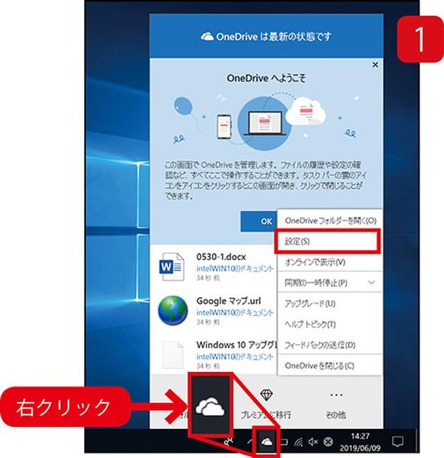 画像: タスクトレイのアイコンを右クリックして「設定」をクリックすると設定画面が表示される。