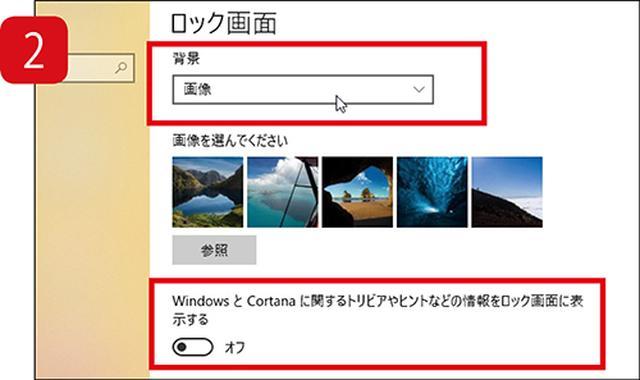 画像: 「スタート」→「設定」→「個人用設定」→「ロック画面」で、「背景」を「画像」にして、その他の項目もオフにする。