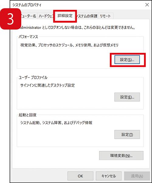 画像: 「システムのプロパティ」の「詳細設定」タブで「パフォーマンス」項目の「設定」をクリックすると、「パフォーマンスオプション」が開く。