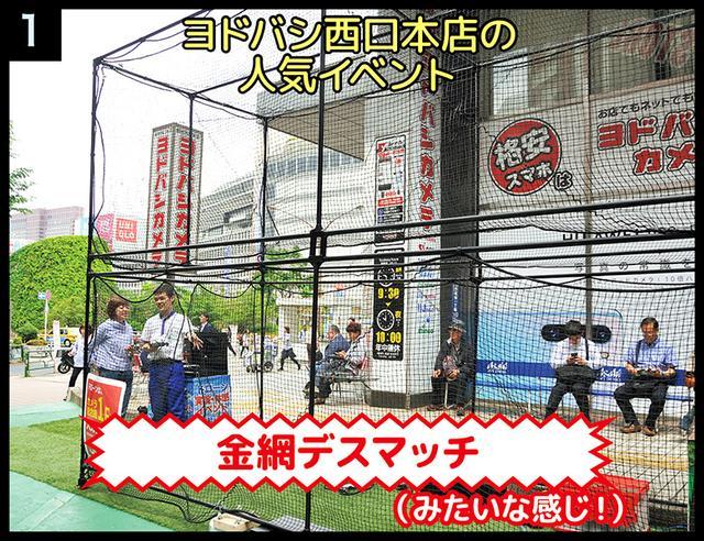 画像2: ヨドバシカメラの店頭で開催!実際にドローンが飛ばせる体験会に参加してみた!