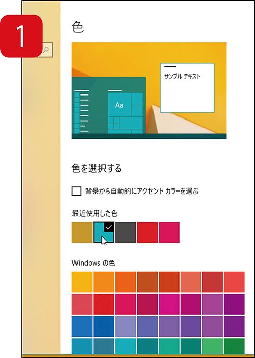 画像: 「スタート」→「設定」→「個人用設定」→「色」で好みの色を選ぶ。下にスクロールすると、スタートやタスクバーの色も変えられる。