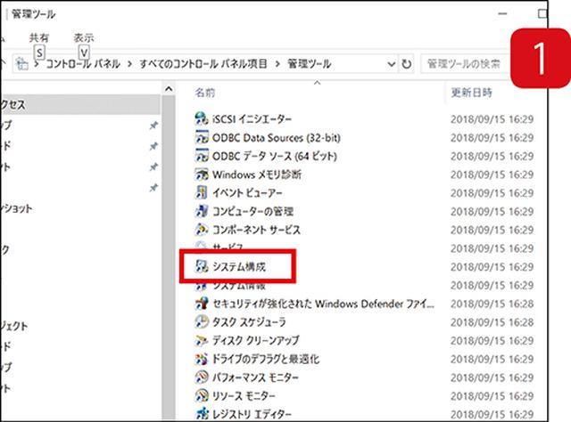 画像: 「システム構成」は、スタートメニューの「Windows管理ツール」にある。