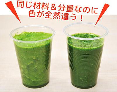 画像: 左が真空なし、右が真空ありのスムージー。左は泡が多く、味もぼやけてる印象。