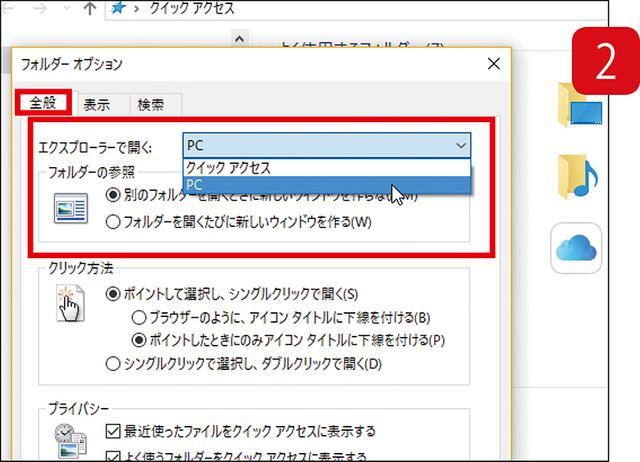 画像: 「フォルダーオプション」の「エクスプローラーで開く」を「PC」にすると、「エクスプローラー」を開いたとき「PC」の内容が表示される。