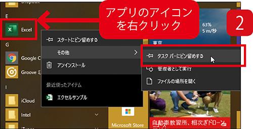 画像: アプリを登録するにはアイコンをタスクバーにドラッグする。または「スタート」で項目を右クリックして「その他」→「ピン留めする」でOK。