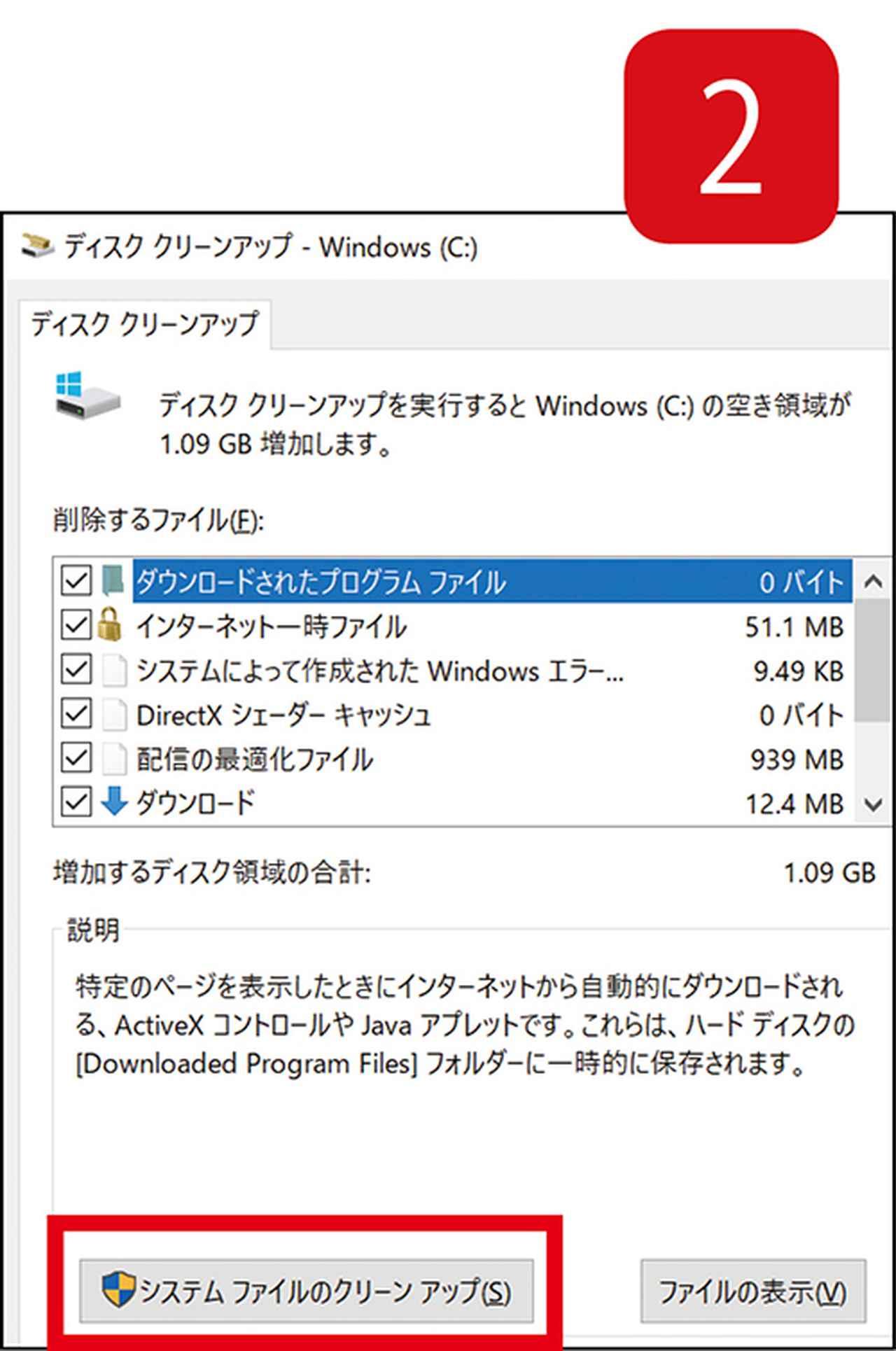 画像: 【パソコンの起動時間・動作改善に】不要な標準アプリや常駐アプリを削除する方法