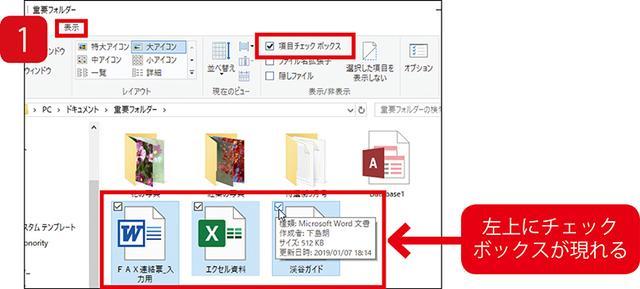 画像: 「項目チェックボックス」にチェックを入れると、複数のアイコン、フォルダー、ファイルをマウスのクリックだけで選べるようになる。
