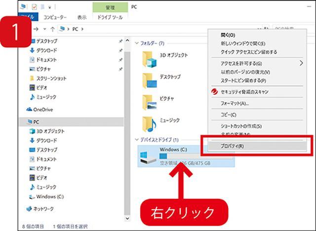 画像: Cドライブを右クリックして、「プロパティ」→「ディスクのクリーンアップ」を実行。