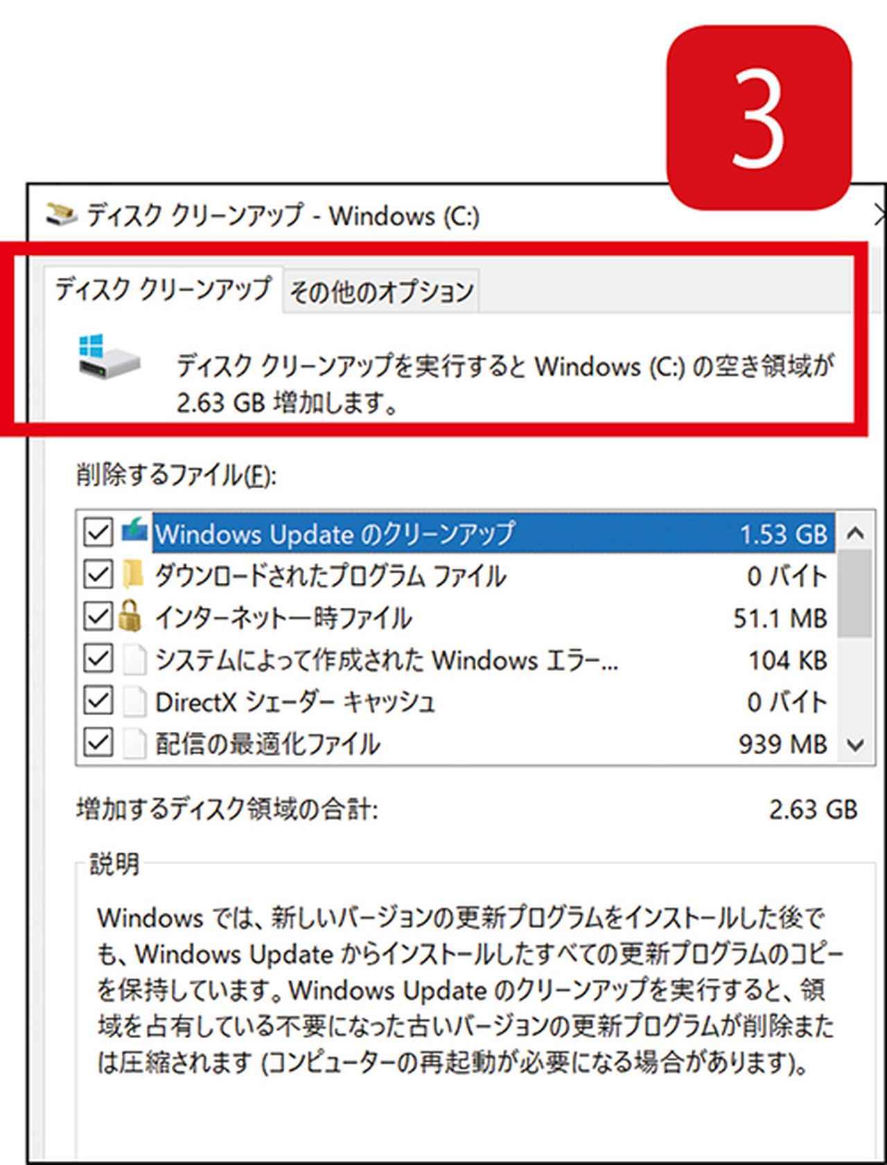 画像: この例では、標準で1.09Gバイト、システムフ ァイルも指定すると2.63Gバイトも増加した。