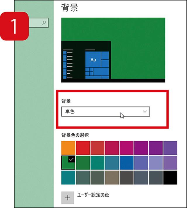 画像: 「スタート」→「設定」→「個人用設定」→「背景」で壁紙の変更が可能。スッキリさせたい場合は「単色」にしてみるといい。