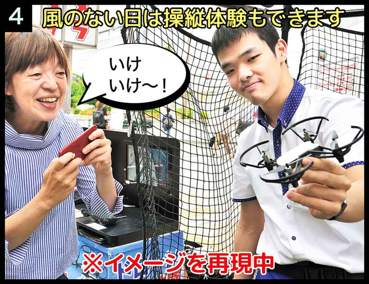 画像5: ヨドバシカメラの店頭で開催!実際にドローンが飛ばせる体験会に参加してみた!