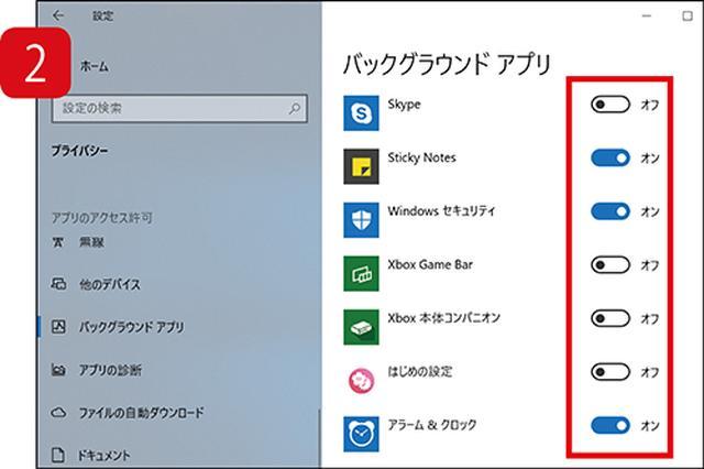 画像: アプリごとに設定できるので、ふだん使っているアプリ以外をオフにするのもいい。