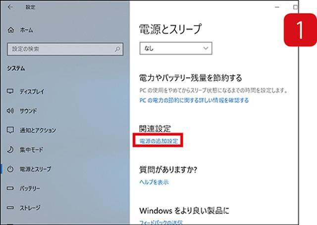 画像: 「電源とスリープ」の画面で「電源の追加設定」をクリックして、「電源オプション」を開く。