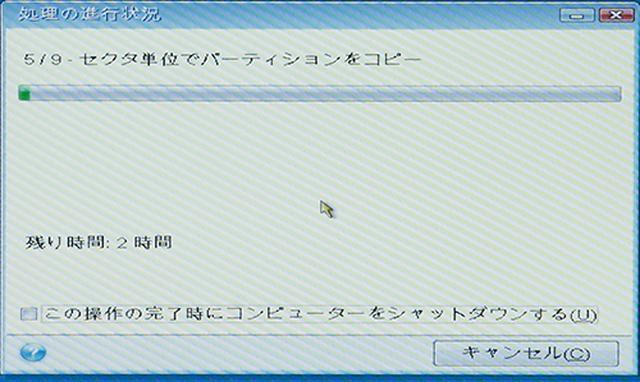 画像5: 【劇的高速化】内蔵HDDをSSDに換装する方法を8手順で紹介!