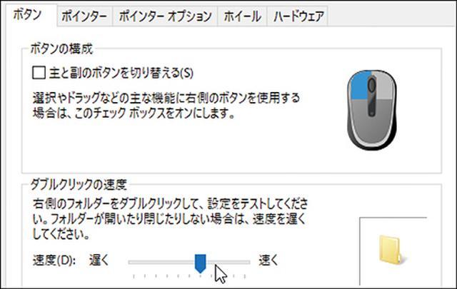 画像4: 【Windows10】右クリックのカスタマイズ方法 「送る」を使いやすく!左クリックと入れ替えることはできる?